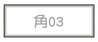 角タイプ03