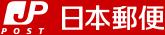 日本郵便のHPへ