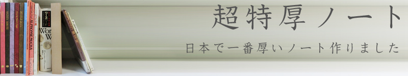 超特厚ノート 当店オリジナル 日本で一番厚いノート作りました。【クラフト表紙】