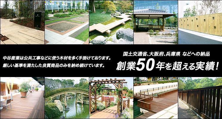 国土交通省、大阪府、兵庫県 などへの納品総合計10万本の実績
