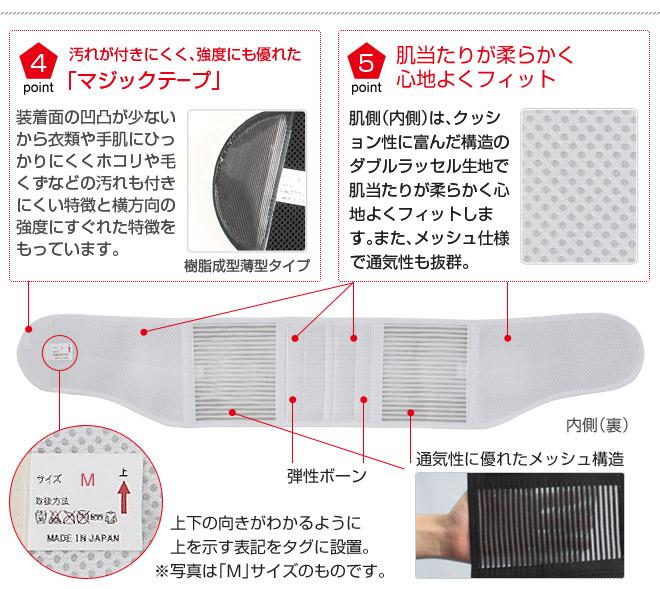 汚れのつきにくいマジックテープ、肌あたりが柔らかく心地よくフィットする素材