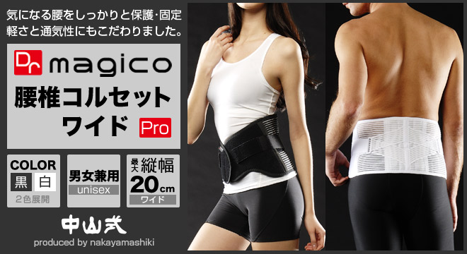 Dr.magico 腰椎コルセット・ワイド・Pro