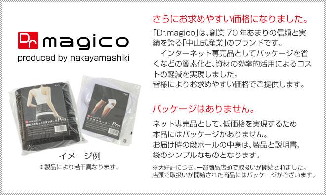 「Dr.magico」は、創業70年あまりの信頼と実績を誇る「中山式産業」のブランドです。