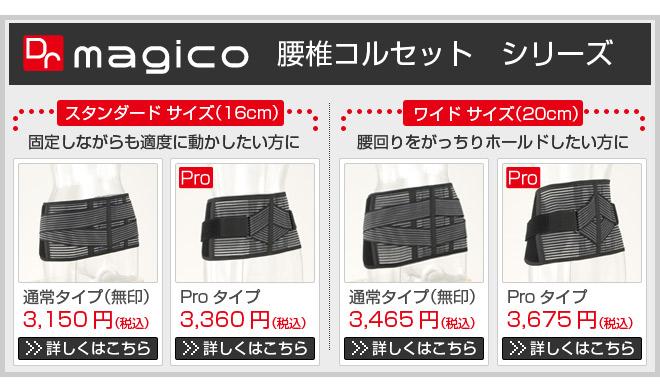 Dr.magico 腰椎コルセット・シリーズ