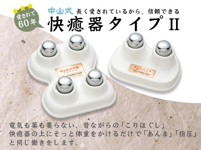 中山式快癒器タイプII (4球式 バネ無し)