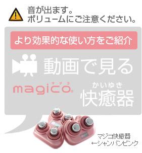 動画で見る「マジコ快癒器の使い方」