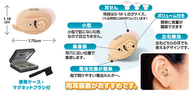 両耳装着がおすすめです。電池交換が簡単。左右兼用。ボリューム調整付き