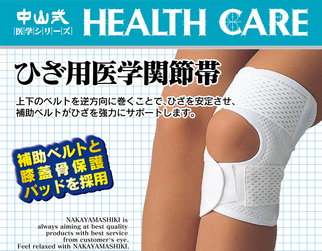 中山式ひざ用医学関節帯