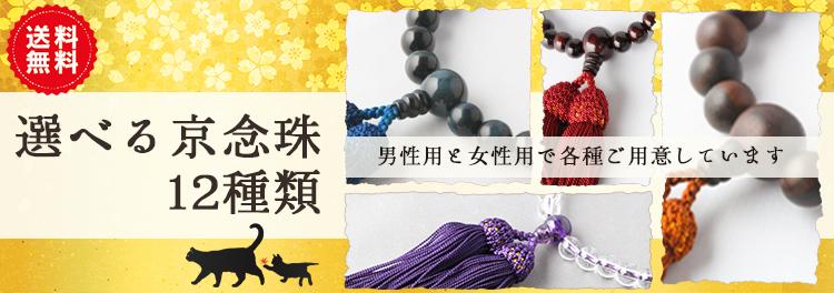 選べる略式京念珠12種類