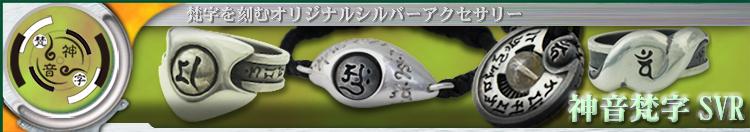 梵字シルバーアクセサリー 神音梵字SVR