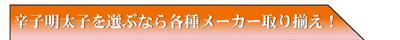 なるネット 辛子明太子コーナー タイトル