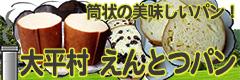 煙突パン 九州で人気の美味しいパン