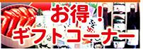 九州名産品 ギフトセット