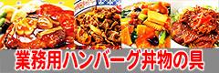 業務用ハンバーグ/丼物
