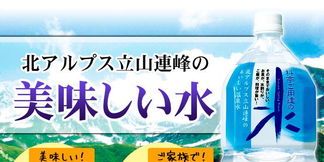 北アルプス立山連峰の美味しい水!2L、12本。この品質で格安