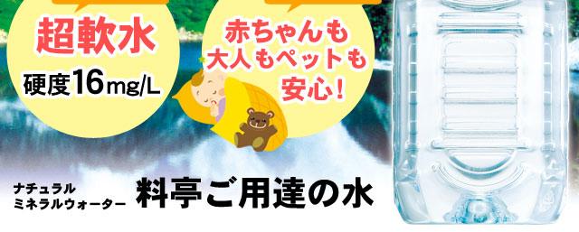 ナチュラルミネラルウォーター『料亭の水』硬度16mgと理想的超軟水!赤ちゃんも大人も安心安全に飲めます!