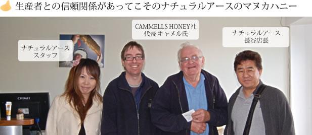 キャメルズハニー社の代表達との親睦