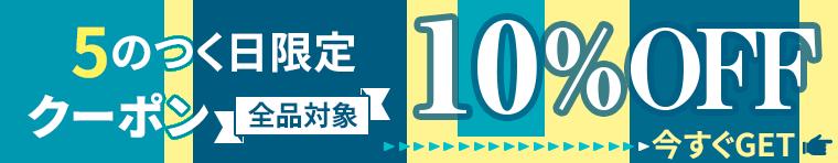 本日5のつく日♪【1/25限定】店内全品10%オフ
