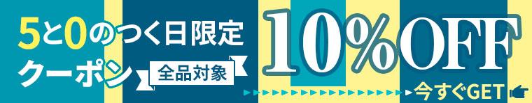 本日5のつく日♪【11/15限定】5のつく日 全品10%オフ