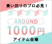 買い回り商品特集!1000円〜1300円のアイテム集めました