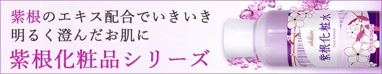 紫根シリーズ