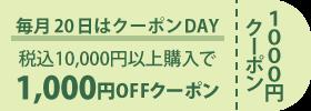 毎月20日 1000円OFFクーポン