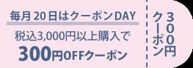 毎月20日 300円OFFクーポン