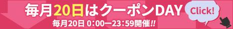 毎月20日はクーポンDAY★最大1000円オフ