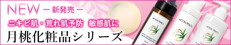 月桃化粧品シリーズ新発売