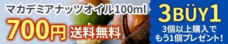マカデミアナッツ油 【3個以上購入でもう1個プレゼント!】