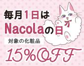 毎月一日はナコラの日★対象化粧品15%オフクーポン