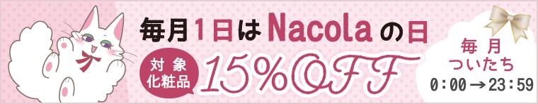 毎月1日はナコラの日★対象化粧品に使える15%オフクーポン