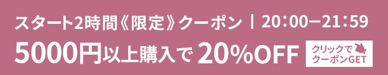 お買い物マラソン♪初日2時間限定!5000円以上購入で20%オフ♪