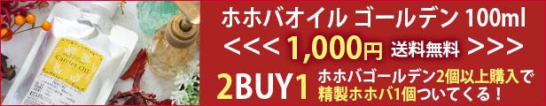 ホホバゴールデン 2個以上購入で精製ホホバ100mlを1個プレゼント