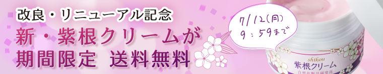 紫根クリーム改良新処方でリニューアル記念!新・紫根クリームが送料無料