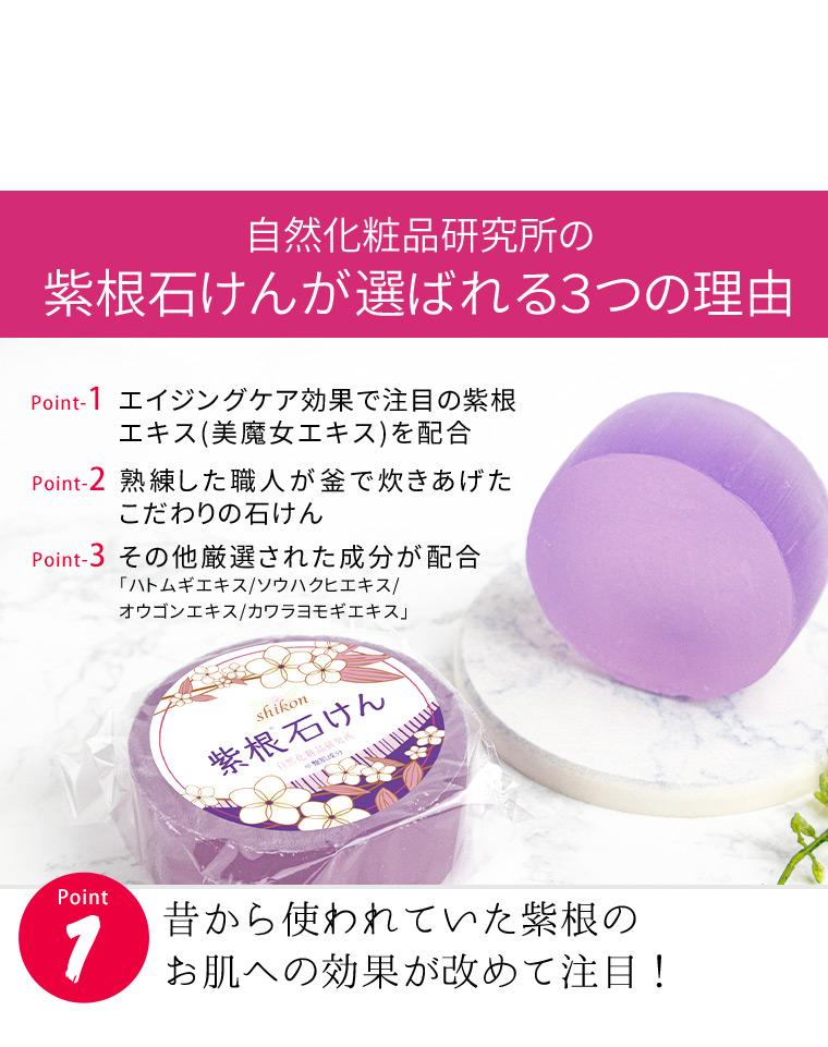 紫根石けんが選ばれる3つの理由 昔から使われていた紫根のお肌への効果が改めて注目