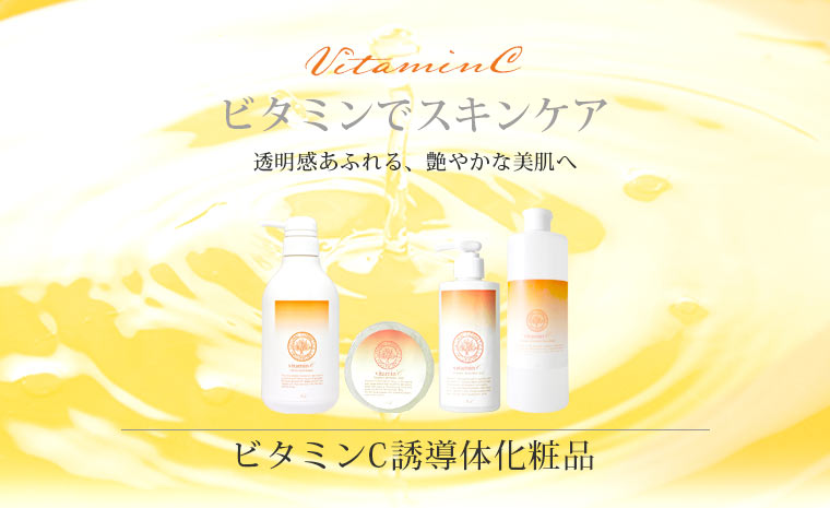 ビタミンC誘導体化粧品シリーズ・ビタミンでエイジングスキンケア