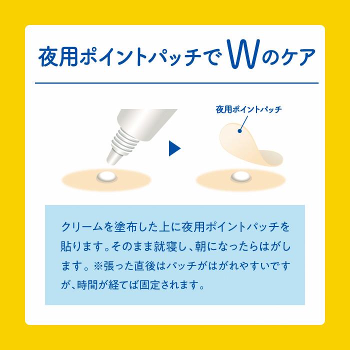 アクネスラボ 薬用美白アクネホワイトクリーム