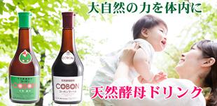 天然酵母ドリンク コーボン
