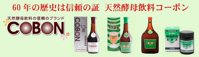 第一酵母 コーボンシリーズ