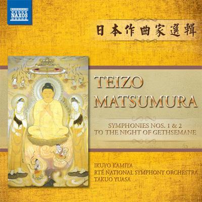 松村禎三(1929-2007): 交響曲 第1番・第2番/ ゲッセマネの夜に