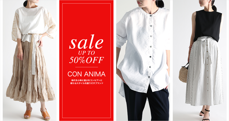 CON ANIMA〔コンアニマ〕セール