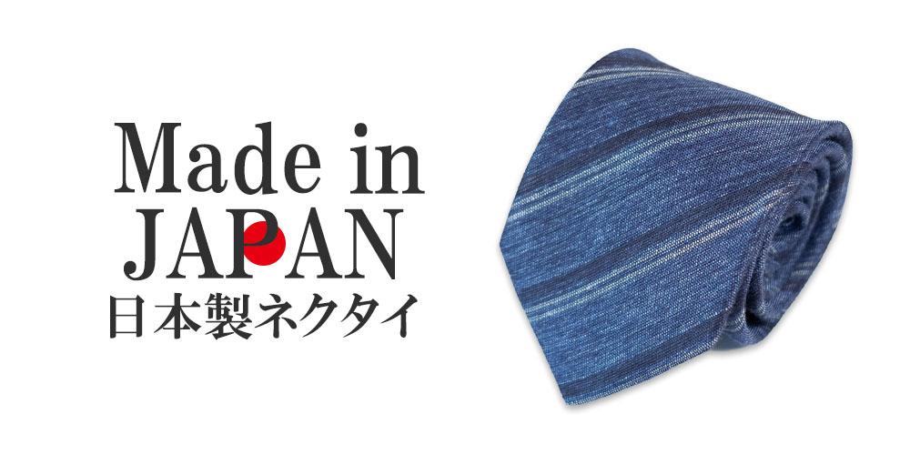 日本製ネクタイ