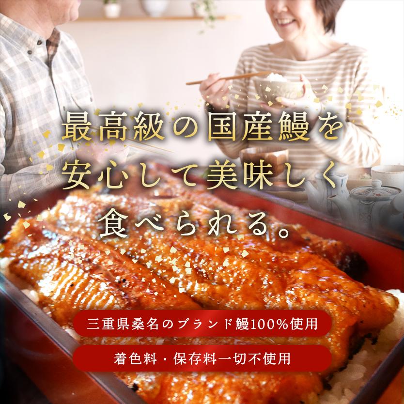 最高級の国産鰻を安心して美味しく食べられる。