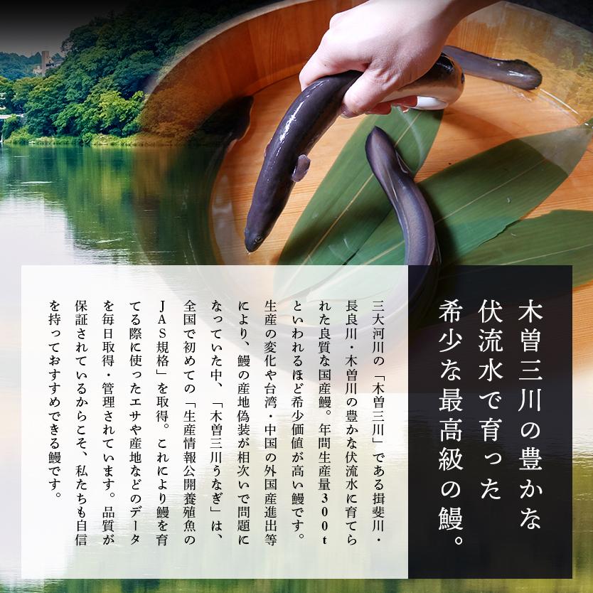木曽三川の豊かな伏流水で育った希少な最高級の鰻。