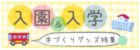 入園入学グッズ