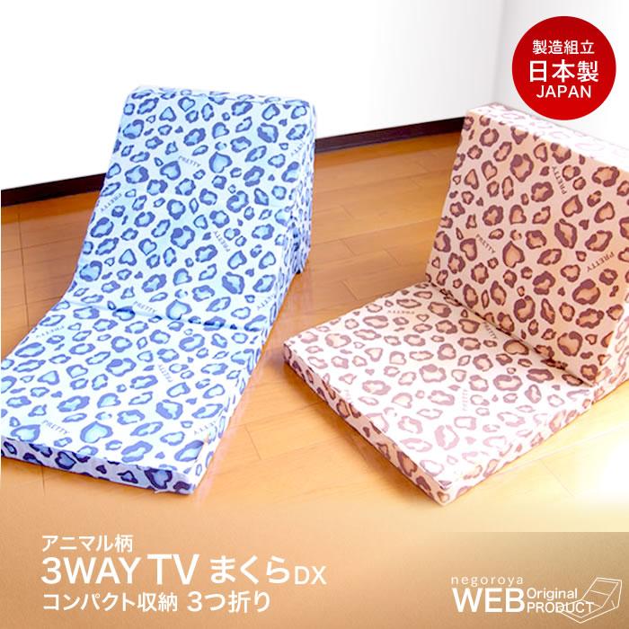 3WAY テレビまくら