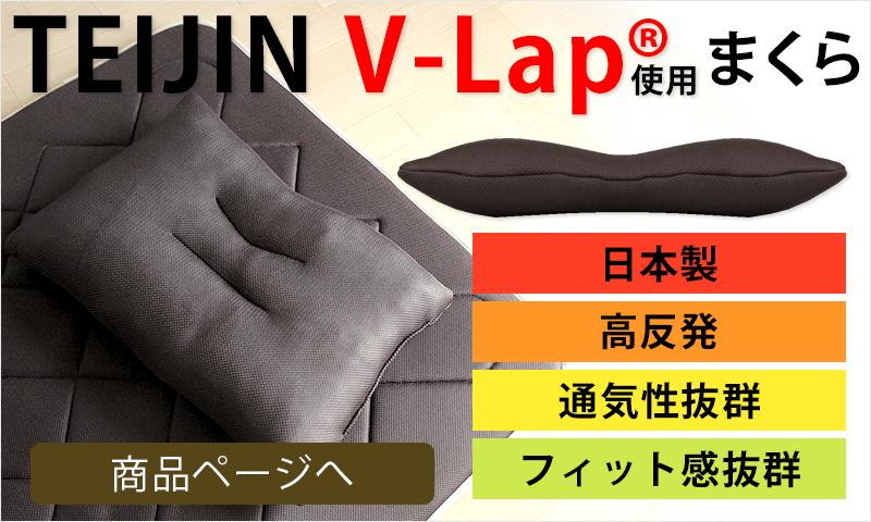 テイジンV-Lap使用まくら