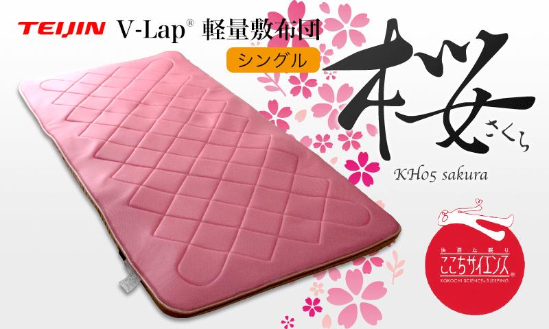 V-Lap軽量敷き布団サクラ
