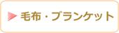 毛布/ブランケット